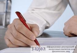 3-ндфл декларация в СПб